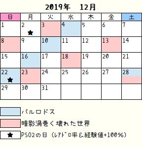 ロドス暗影カレンダー2019年12月