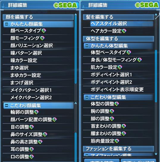 【PSO2】キャラクタークリエイトし直す方法9