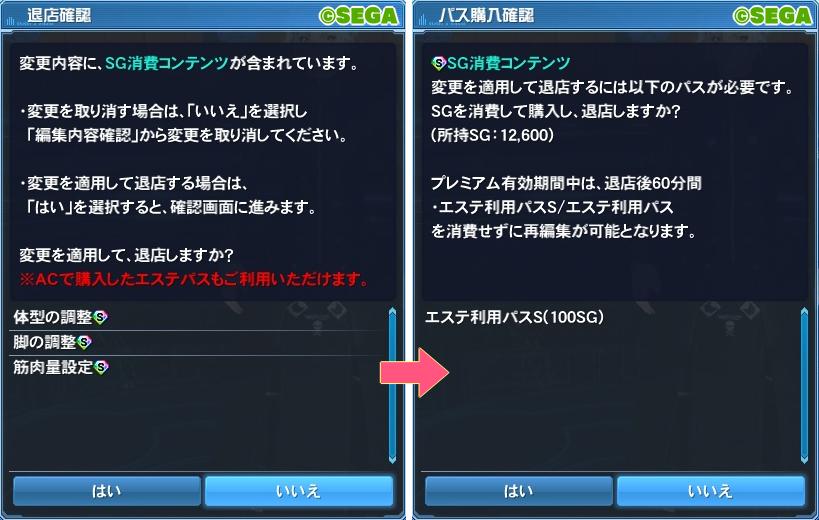 【PSO2】キャラクタークリエイトし直す方法10