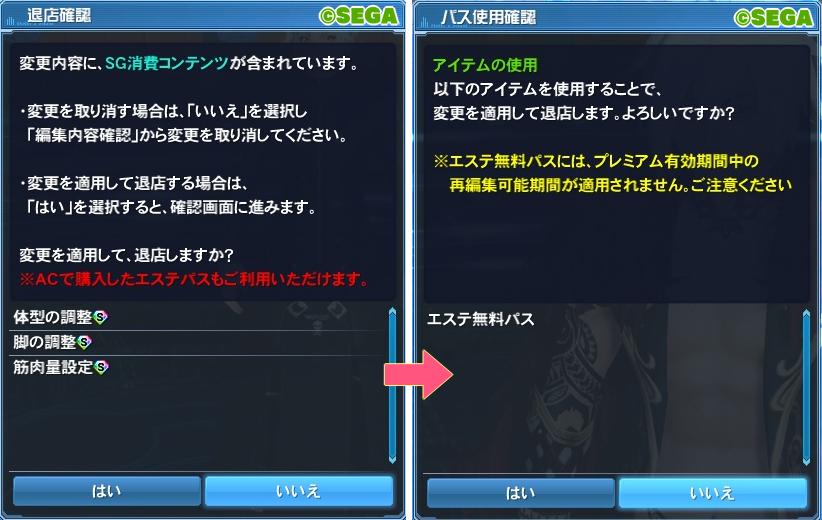 【PSO2】キャラクタークリエイトし直す方法11