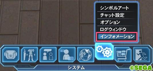 【PSO2】キャラクタークリエイトし直す方法13