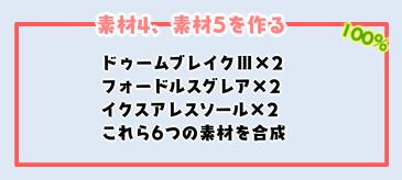 216【報酬期間】SOP対応上級者向け6スロ汎用ユニット7
