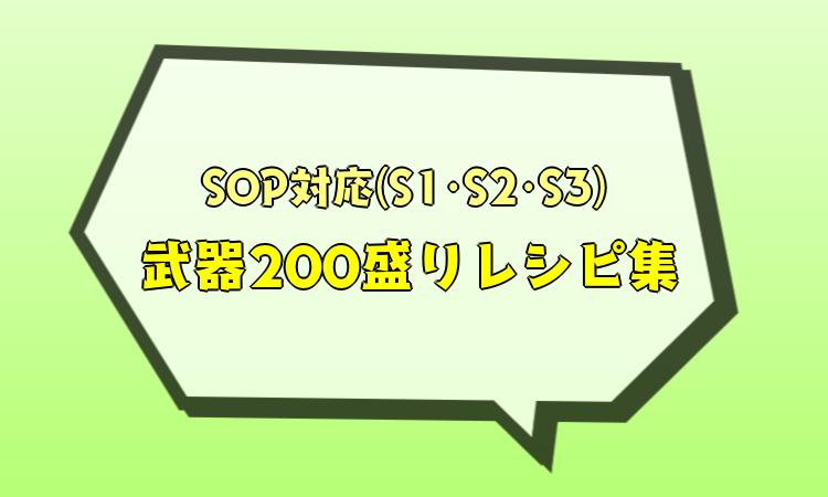 シオン武器200盛りレシピ集0