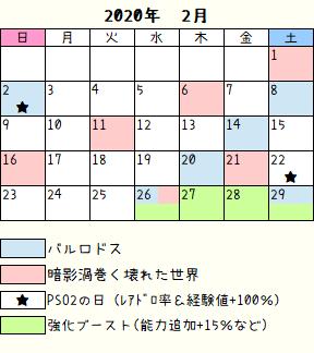 ロドス暗影カレンダー2020年2月