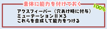 初心者向けSOP対応ユニット特殊能力レシピ6
