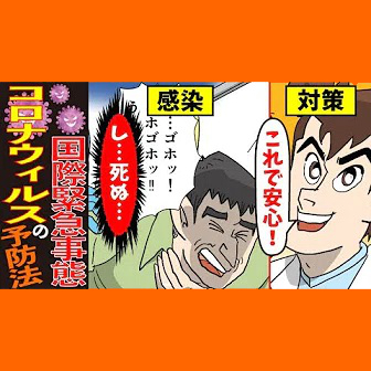 コロナseihoukei JPG