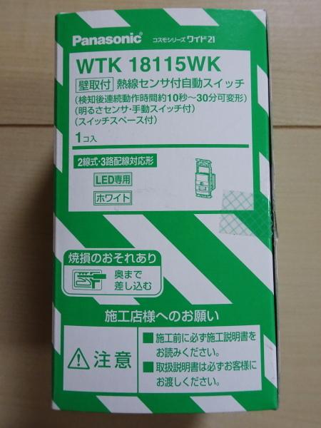 200704_階段照明WTK18115W01現像600