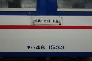 IC053389dsc.jpg