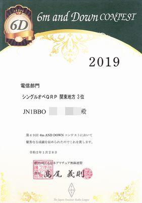 19_6Dコンテスト賞状