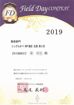 19_フィールドデーコンテスト賞状