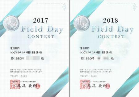 17-18_フィールドデーコンテスト賞状