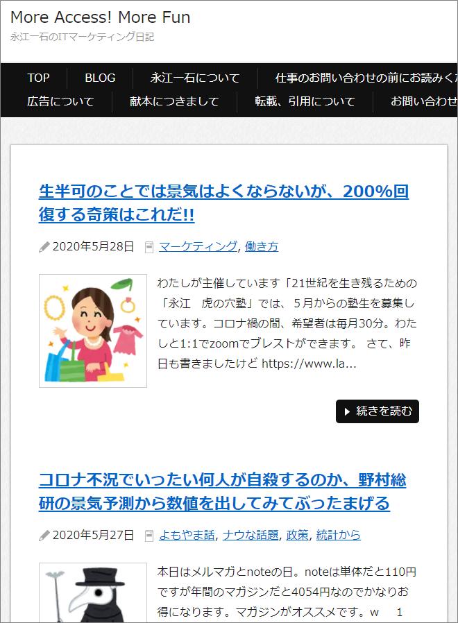 永江一石氏ブログ