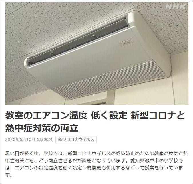 新型コロナ_エアコンと窓全開の愚かさ