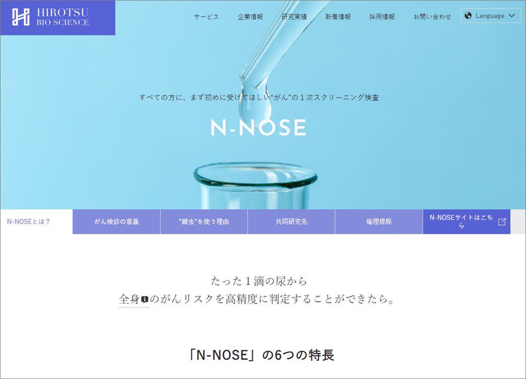 07ユニコーン5号案件プリベントサイエンス_N-NOSEの紹介WEB
