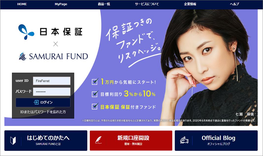 SAMURAI Fund日本保証付き10号案件01