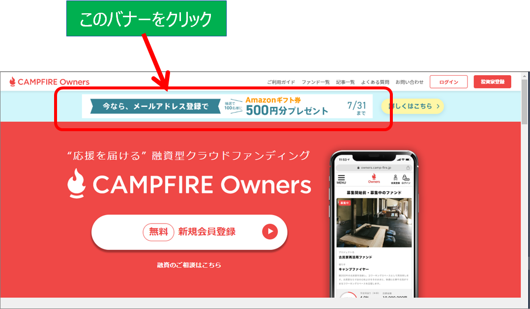CAMPFIRE Ownerws500円amazonギフト券プレゼント
