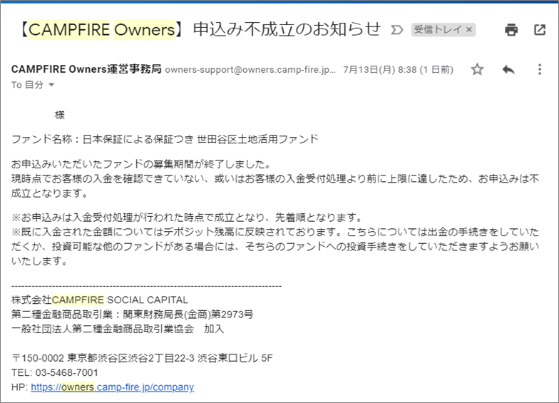 CAMPFIRE Owners投資申し込み失敗05