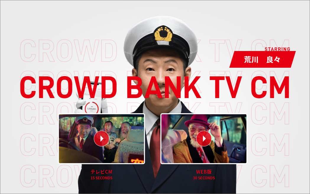 クラウドバンク累計募集額1千億円突破_CM配信