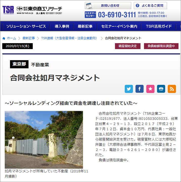 maneo川崎案件如月マネジメント破産決定03