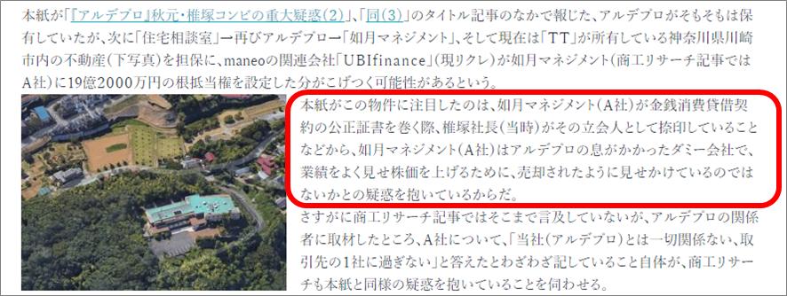 maneo川崎案件如月マネジメント破産決定04
