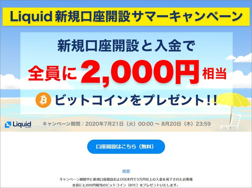 Luquid ビットコイン2000円プレゼント01