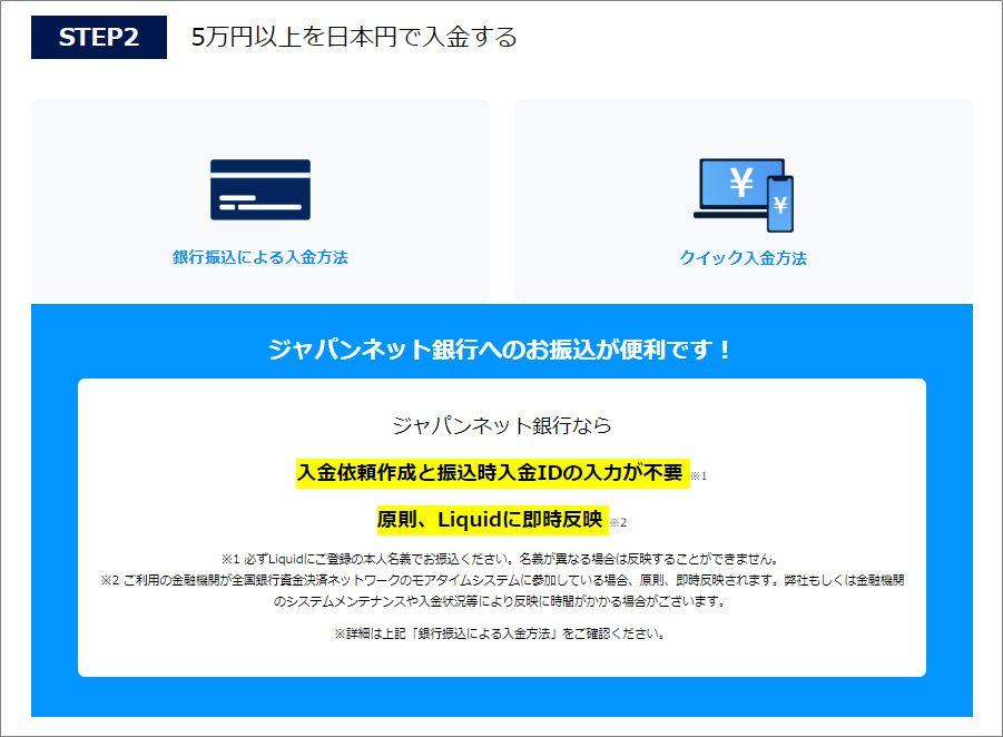 Luquid ビットコイン2000円プレゼント03