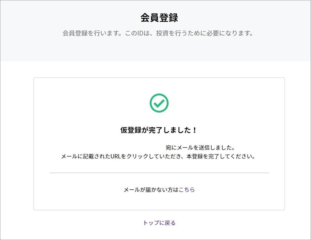 CRE FUNDING口座開設07