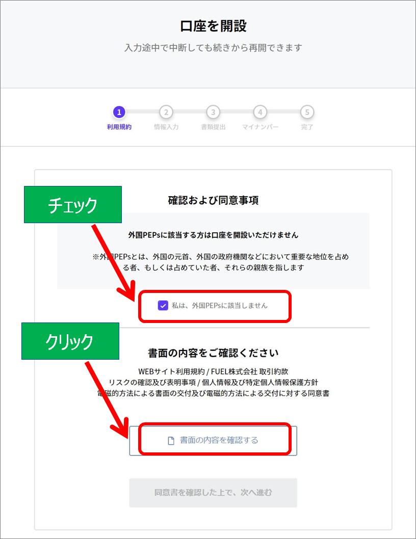 CRE FUNDING口座開設09