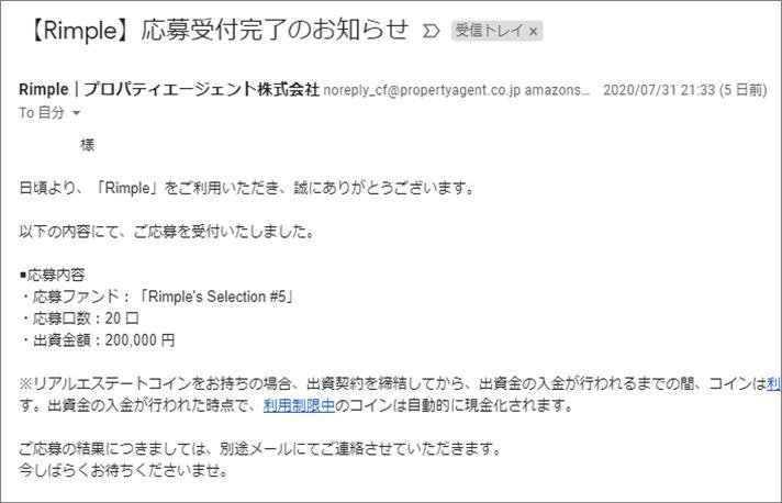 Rimple5号案件に20万円投資1