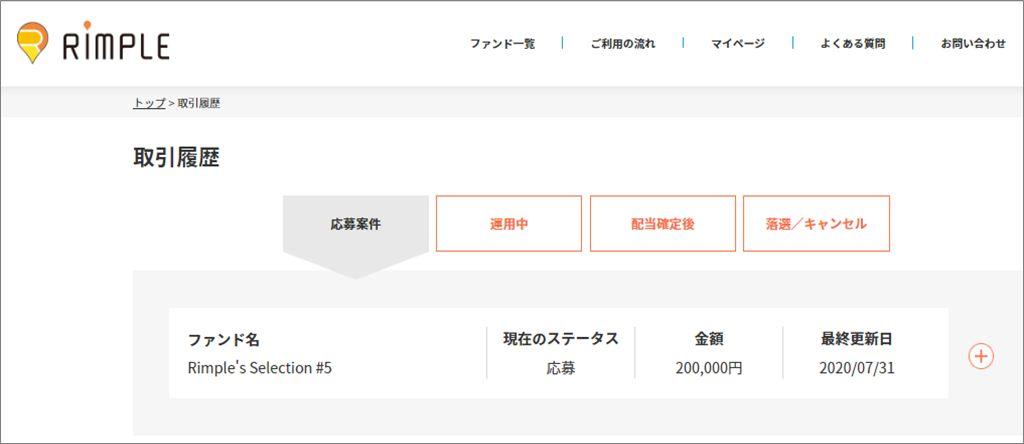 Rimple5号案件に20万円投資3
