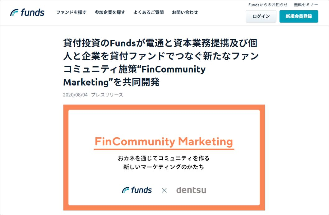 Funds電通と資本提携FinCommunity Marketing01タイトル