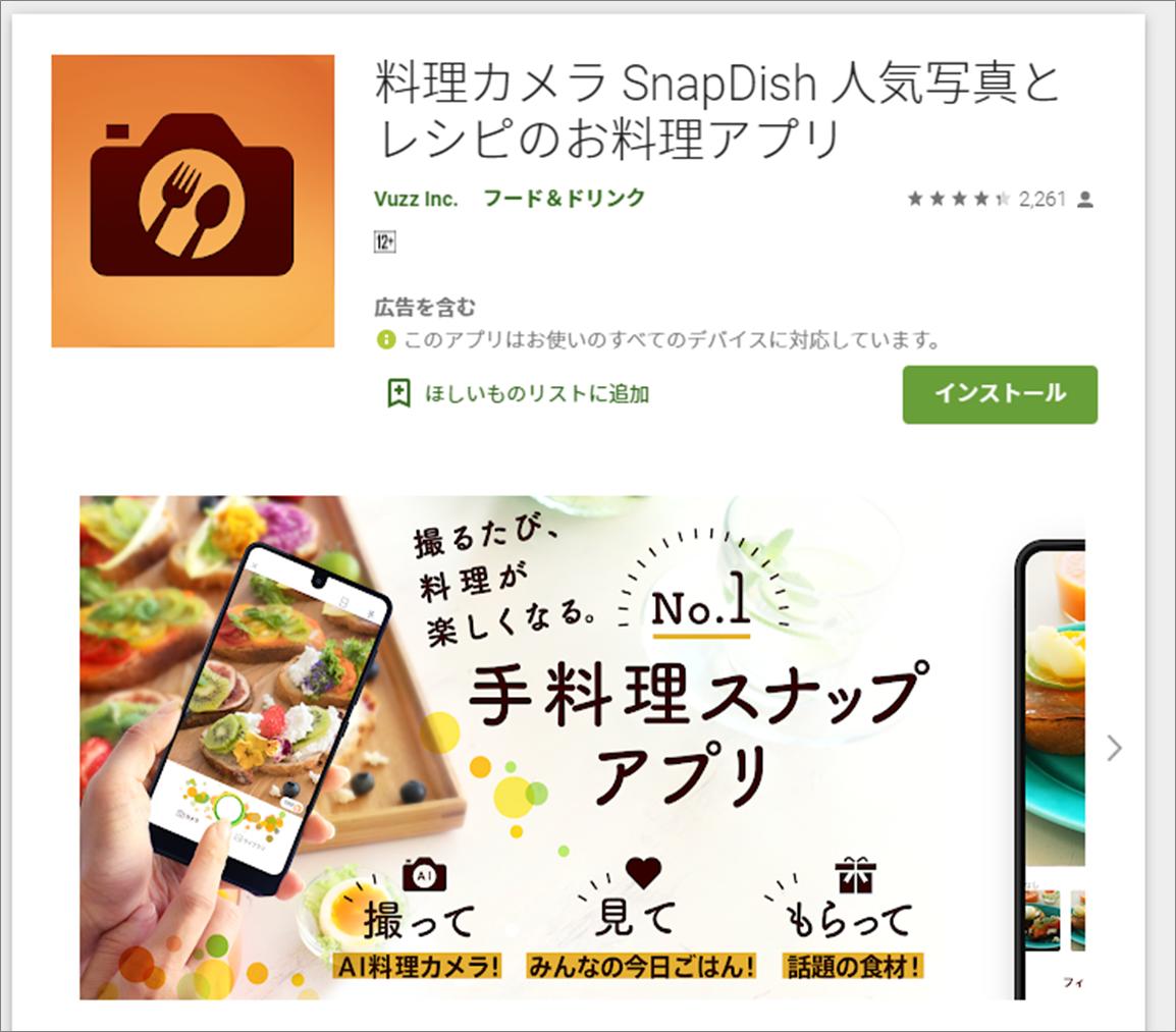 0ヴァズ社ユニコーン7号案件アプリ_SnapDish