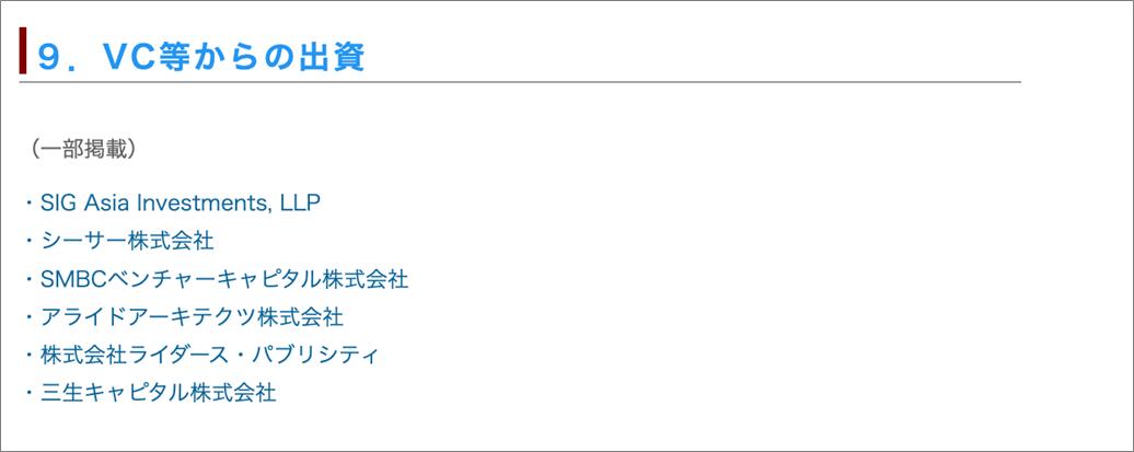 14ヴァズ社ユニコーン7号案件_ベンチャー