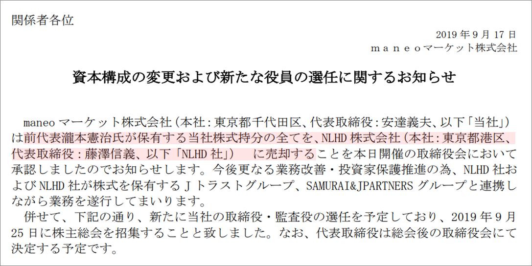 maneo藤澤氏が投資家を切り捨てる