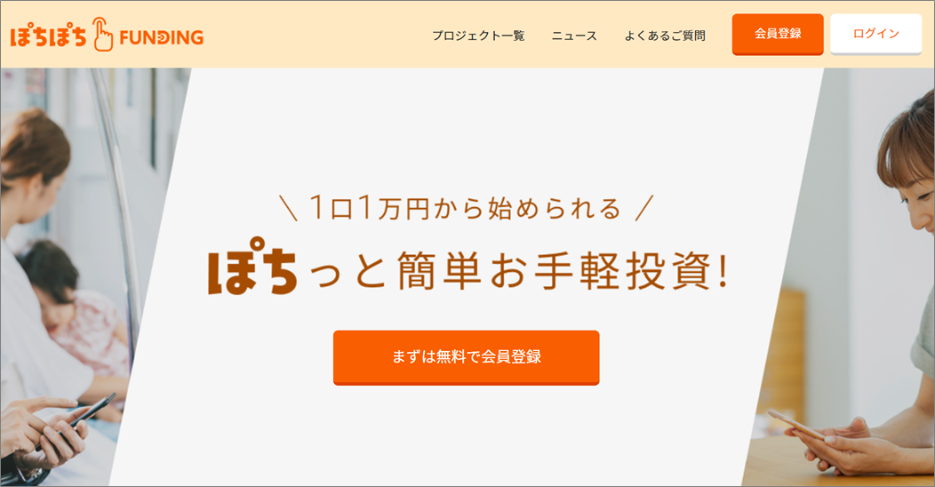 01ぽちぽちFundingタイトル