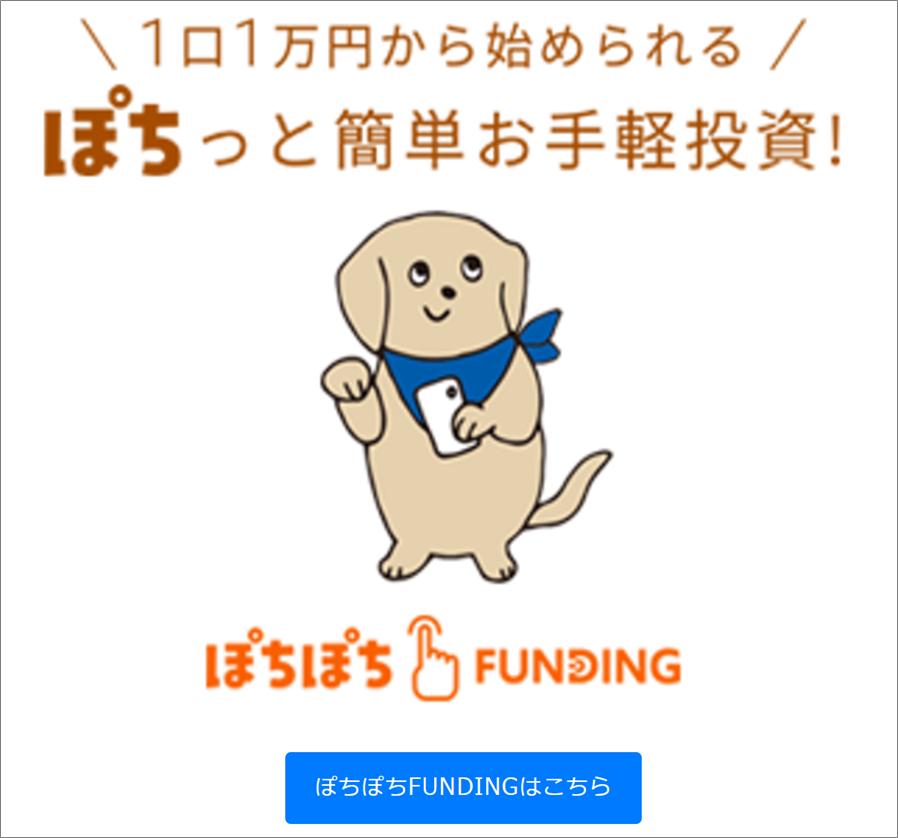 07ぽちぽちFundingマスコット