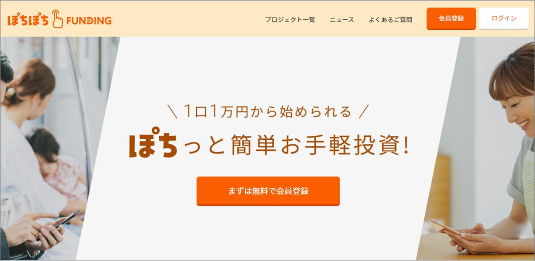 01ぽちぽちFunding会員登録タイトル