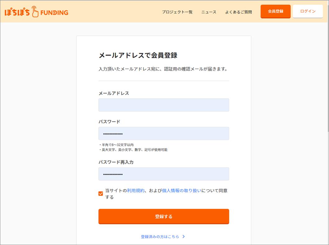 03ぽちぽちFunding会員登録メールアドレス登録パスワード