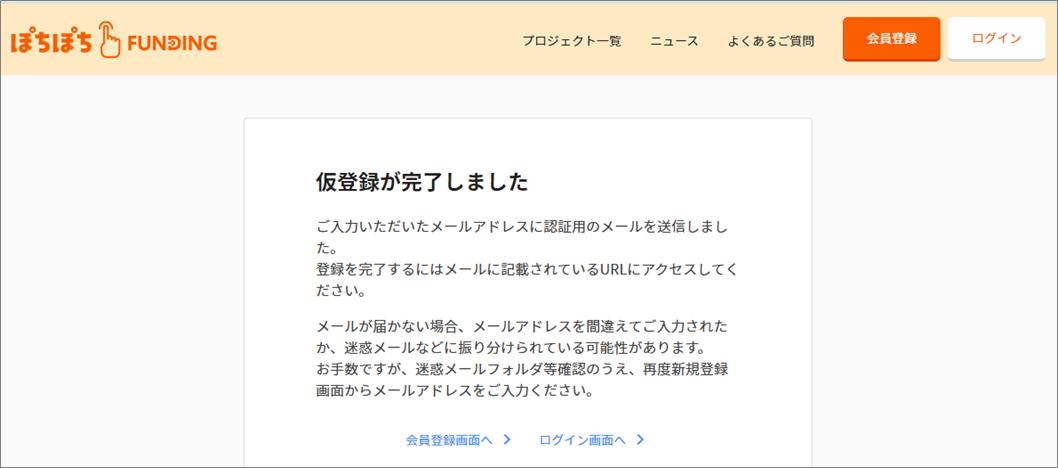 05ぽちぽちFunding会員登録_仮登録完了