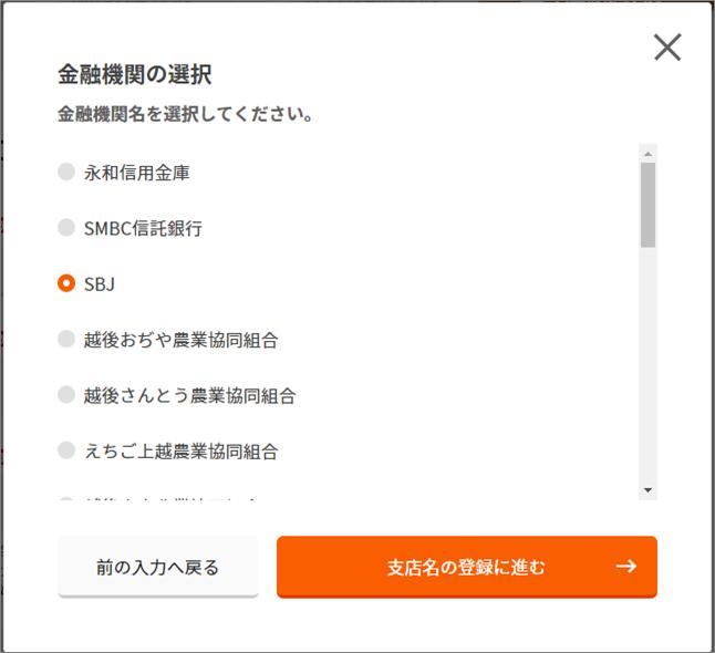 15ぽちぽちFunding会員登録_銀行口座登録