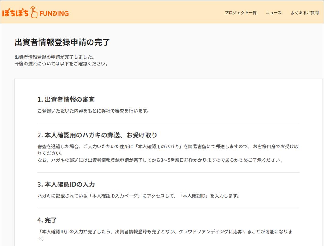 21ぽちぽちFunding会員登録_出資者情報登録完了