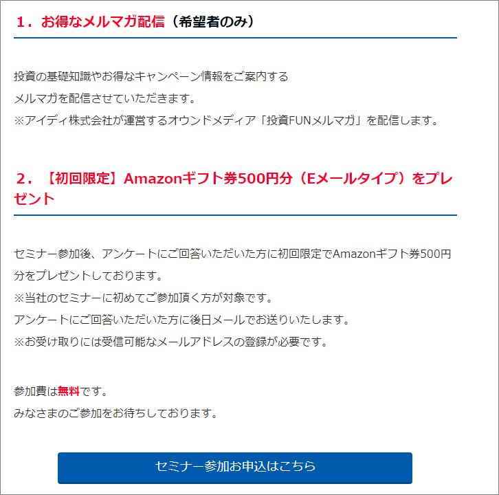 23ぽちぽちFunding会員登録_セミナーAmazonギフト券500円