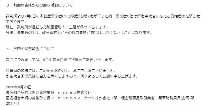 maneo川崎案件茶番