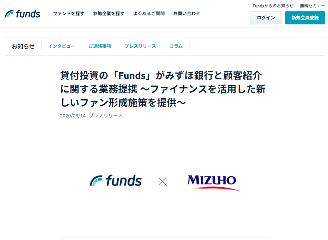 01_Fundsみずほ銀行と提携