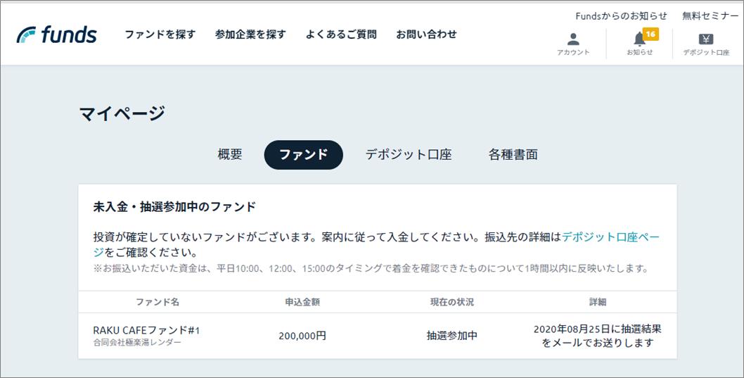 Funds極楽湯20万円投資