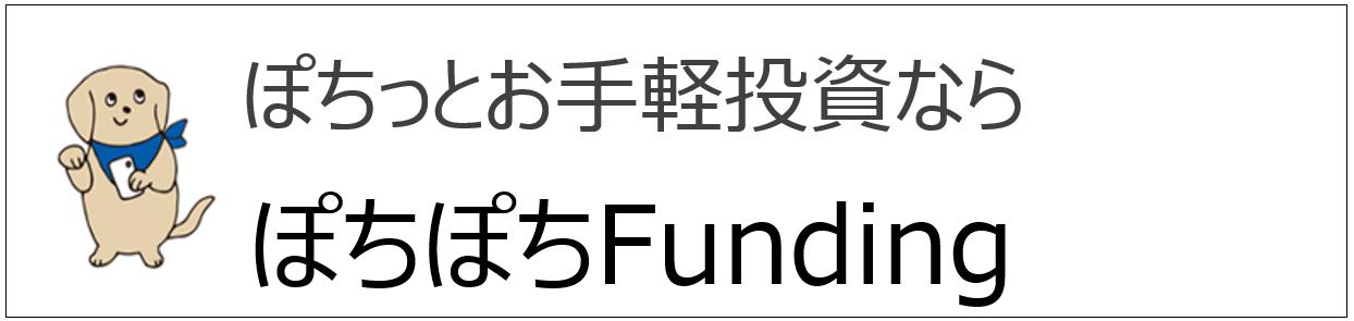 ぽちぽちFunding