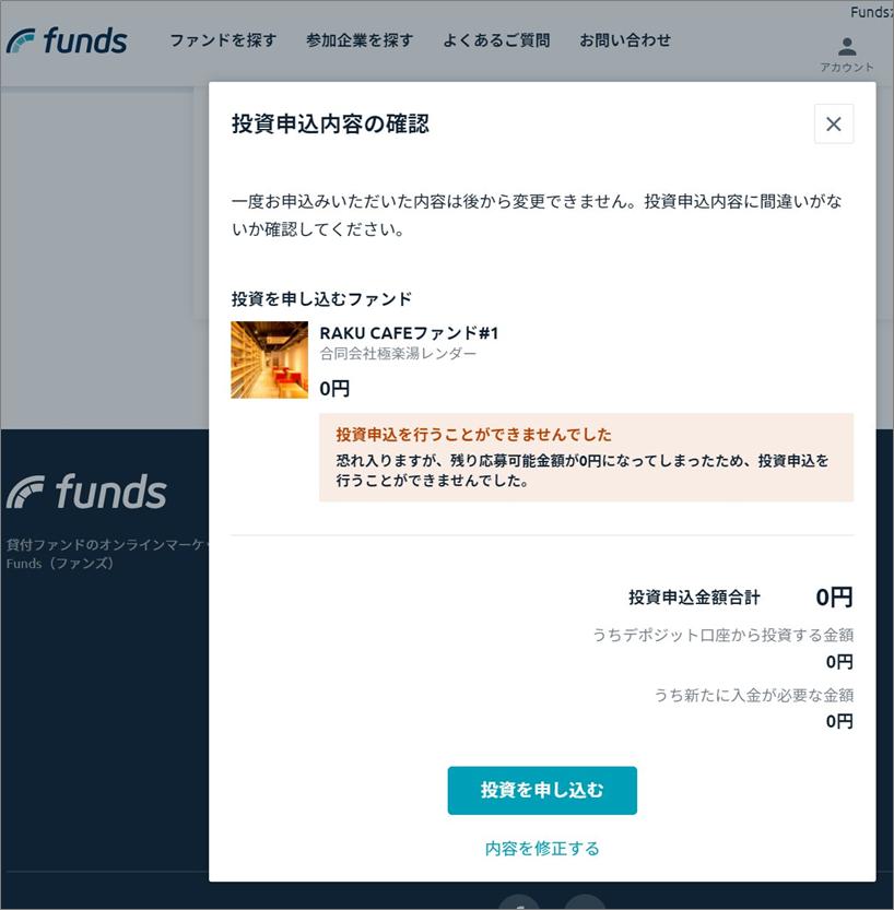 Funds投資失敗