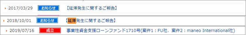 01maneo遅延