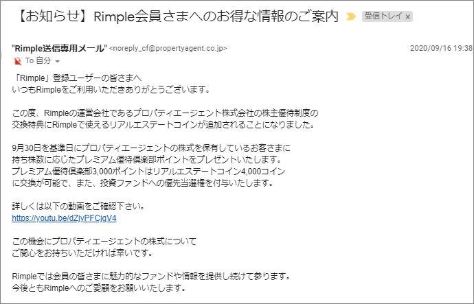 rimple優待ポイントをリアルエステートコインに換算可能01
