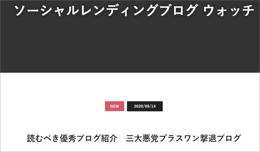 エニート誹謗中傷ブログ爆沈01